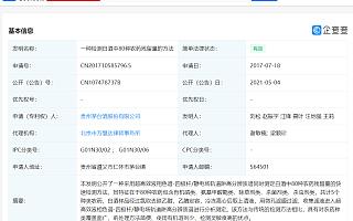 """贵州茅台获""""检测白酒中农药残留""""相关专利授权"""