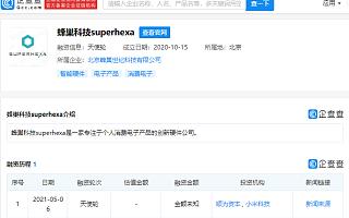 """小米科技投资个人消费电子产品创新硬件公司""""蜂巢科技superhexa"""""""