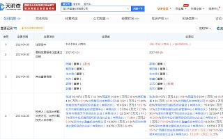 腾讯关联企业入股普渡科技