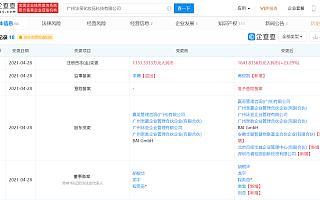 百度与碧桂园关联公司投资广州冰泉化妆品科技有限公司