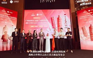 洋葱集团与广药集团和黄大健康战略签约,以品牌复潮迎合新消费增长