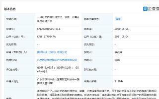 腾讯公开防剧透专利:可进行剧透识别和屏蔽