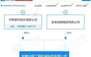 中联重科投资一工程机械科技公司,持股80%