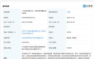 OPPO公开新专利,可避免电子红包被漏抢