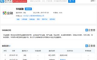 58金融升级为58数科,原58集团CFO叶伟任CEO