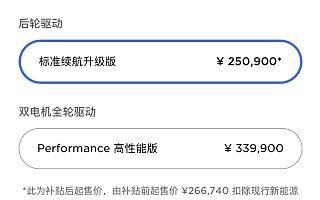 特斯拉 Model 3 标准续航升级版车型将涨价 1000 元