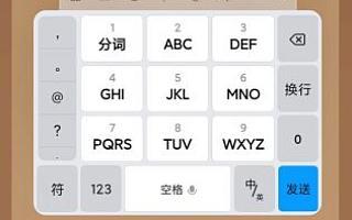 搜狗输入法小米定制版现已支持键盘按键更大的长辈模式