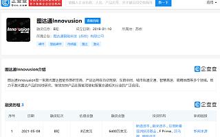 图达通Innovusion完成B轮融资,投资方含蔚来资本等
