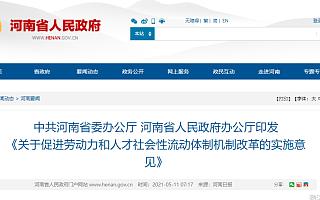 河南:支持发行双创孵化债、企业债