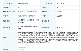 "OPPO""呼出气体检测方法""相关专利获授权"