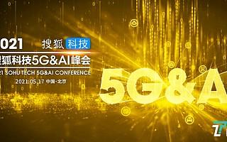 2021年搜狐科技5G&AI峰会即将启动!