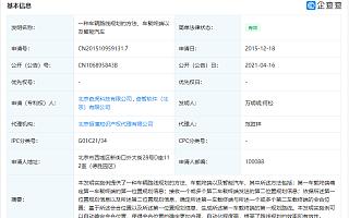 360关联公司智能汽车相关专利获授权