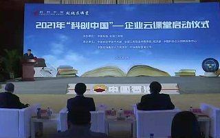 """2021""""科创中国""""企业云课堂启动仪式在京成功举行"""
