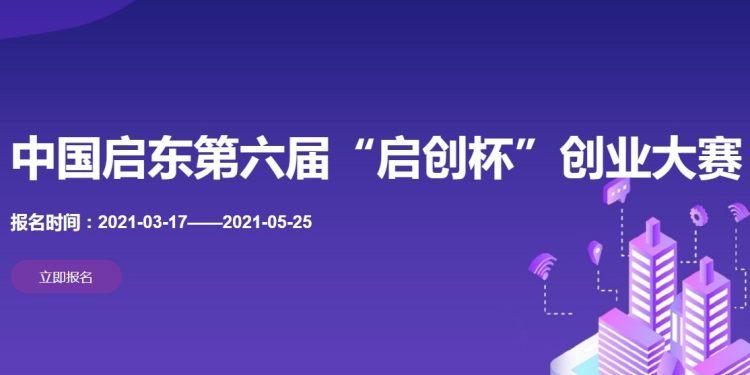 """中国启东第六届""""启创杯""""创业大赛"""