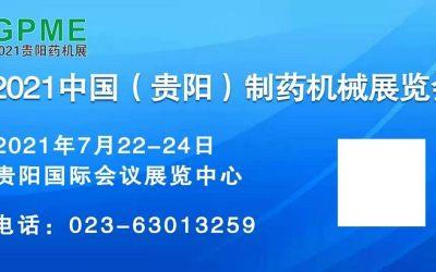 贵阳药机展 2021贵阳制药机械展 7月22日贵阳药机展