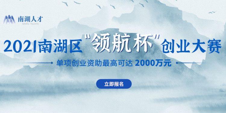 """2021南湖区""""领航杯""""创业大赛"""