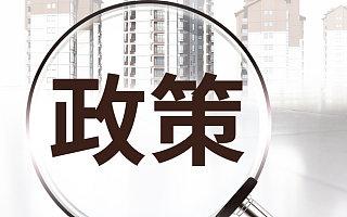 财政部、国家税务总局:制造业研发费用加计扣除比例由75%提高至100%