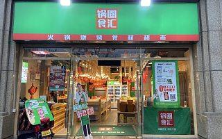 【专访】锅圈:深耕供应链,打造社区新型家庭食材超市
