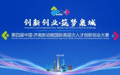 最高500万!第四届中国•济南新动能国际高层次人才创新创业大赛北京赛区@你!