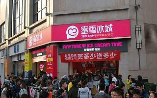 """""""奶茶第一股""""会花落""""草根品牌""""蜜雪冰城吗?"""