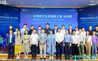 全国数字生态创新大赛在京举行半决赛,10支团队挺进总决赛