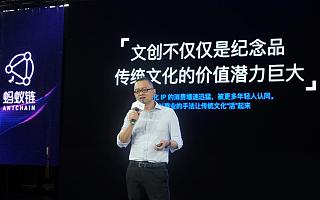 蚂蚁链推文昌星计划 蚂蚁集团蒋国飞:信任科技为传统文化传承提供新动能