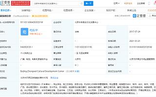 乐华申请冻结四家公司财产510余万