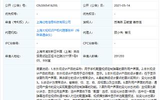 B站获手机视频定制弹幕专利授权