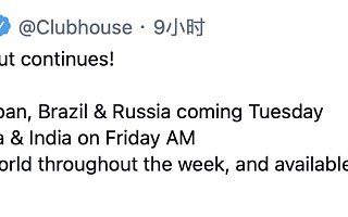 Clubhouse 的 Android 版 App 本周将在全球更多市场上线