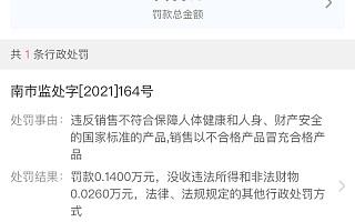 OPPO回应充电器被检出不合格,企查查显示涉事公司曾因此遭行政处罚