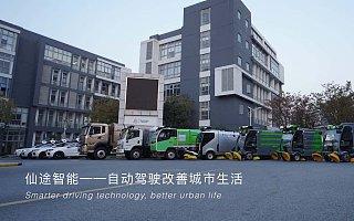 无人驾驶清洁车研发商仙途智能完成1.2亿元B1轮融资,天奇资本领投
