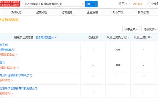 张雪峰于苏州成立教育科技新公司,注册资本1000万
