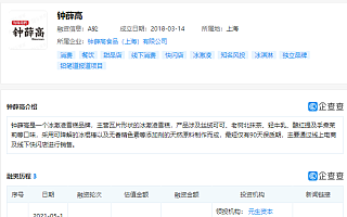 """冰激凌雪糕品牌""""钟薛高""""完成2亿元A轮融资"""