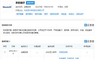 传东软医疗考虑在香港IPO,企查查显示其曾获百度投资