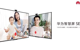 多项高端技术下放 华为智慧屏SE系列以高品价比推动智慧屏普及