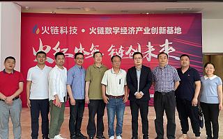 中国致公党重庆市委会一行考察重庆火链创新基地