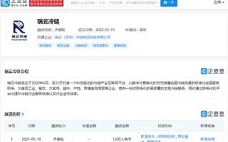 冷链物流服务平台瑞云冷链获1.2亿天使轮融资