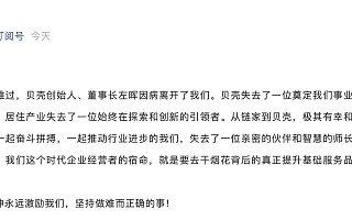 突发:贝壳创始人兼董事长左晖先生5月20日去世