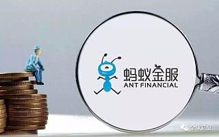 蚂蚁集团承诺再为小微企业减免金融服务成本50亿