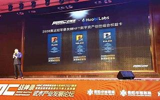 火币Labs联合MMC战神录发布国内首个奥运冠军NFT数字资产包