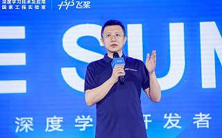 百度CTO王海峰:百度飞桨平台开发者数量达320万,同比增长70%