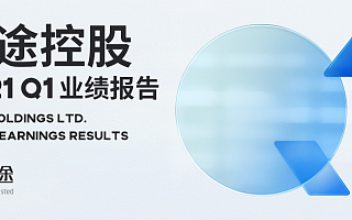 富途控股Q1财报:国际化取得新突破,净增有资产客户超70%来自香港及海外