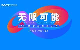 「无限可能 ·2021 英诺创新者大会」重磅来袭!