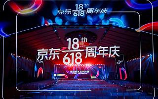 """京东618全面启动:发布七大消费趋势,让新品站上""""C位"""""""