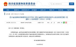 四川启动省级数字化转型促进中心创建工作