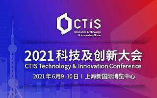 """CTIS科技及创新大会""即将召开"