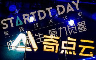 StartDT Day 2021:奇点云新一代云原生数据中台发布
