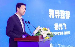 数字赋能,健康长宁——2021 年长宁区大健康产业创新峰会顺利召开