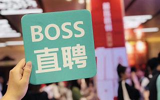 BOSS直聘提交招股书:月活跃用户数达3060万,服务630万家企业