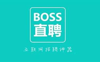 BOSS直聘提交招股书:月活3060万,2020年营收达19.4亿元